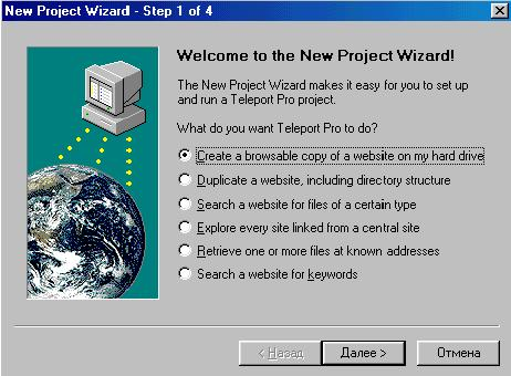 Окно New Project Wizard - Step 1 of 4